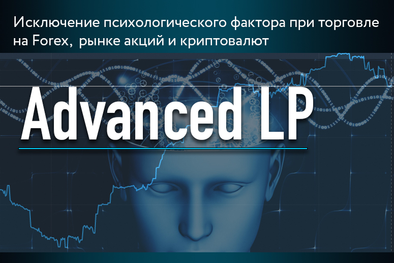 Советник Advanced LP